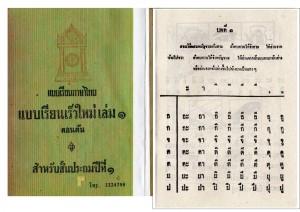 แบบหัดอ่านหนังสือไทย ป.1 เล่ม 1