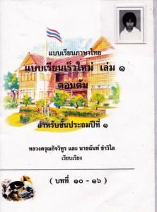 book1 10