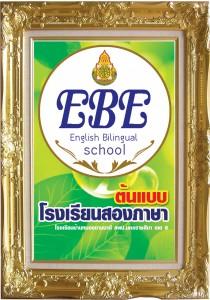 9-EBE-jpag